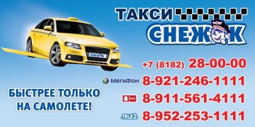Такси в архангельске знакомства