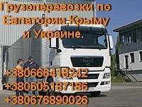 Знакомства Трансов Крым