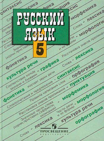Скачать русский язык 5 класс ладыженская приложение