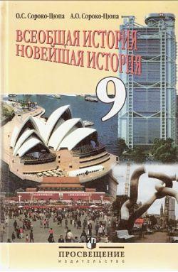 Данилов брандт учебник история россии 10 класс