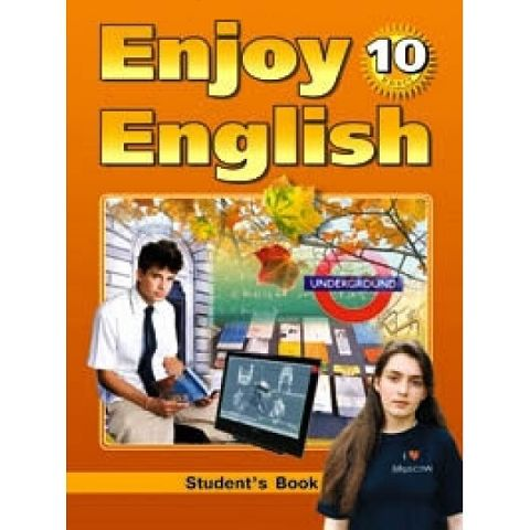 Учебник класс афанасьева электронный 10 по английскому языку