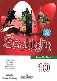 Скачать онлайн учебника по английскому языку 10 класс биболетова