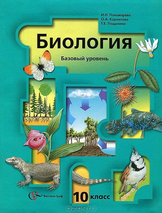 Класс 10 тетрадь биология рабочая сивоглазов