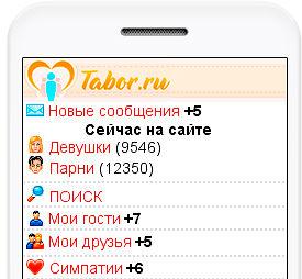 Сайт знакомств табат.ру