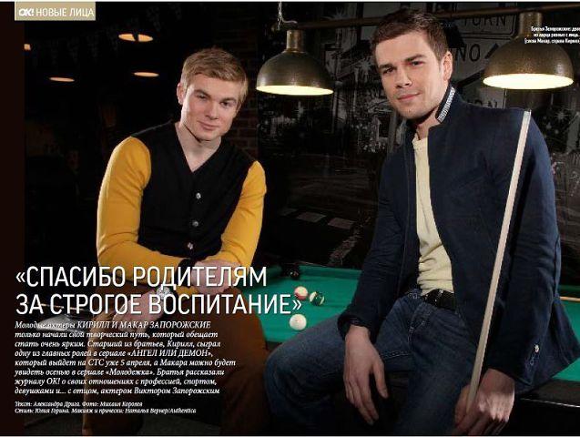 Кирилл Запорожский биография актера, фото, его жена и брат