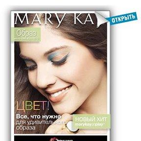 Где в брянске можно купить косметику мари кей фото 488-53