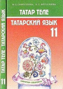 гдз по татарскому языку 6 класс хайдарова назипова