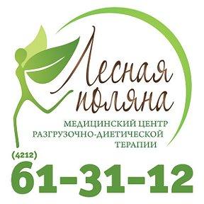 хабаровск похудение центр