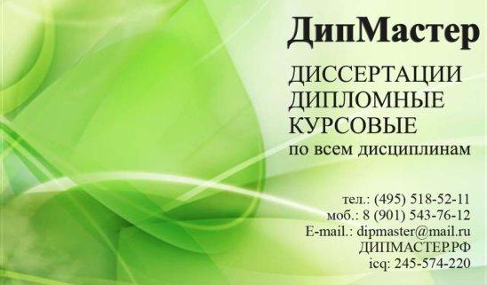 Дипломная работа диплом диссертация курсовая ru Комментировать0