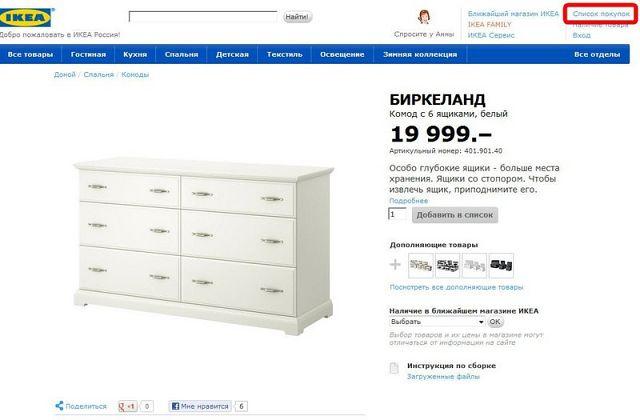 1выберете нужный вам товар в официальном каталоге Ikea самара Http