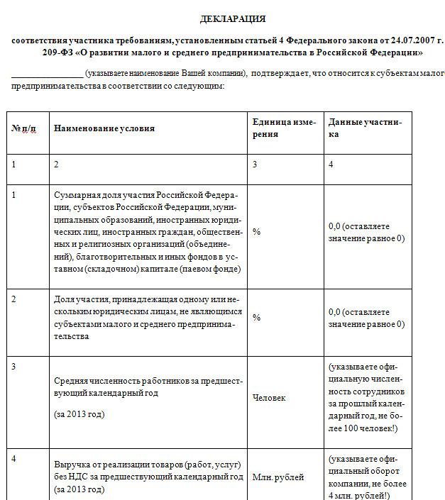 Фз-44 инструкция заполнения первой части заявки