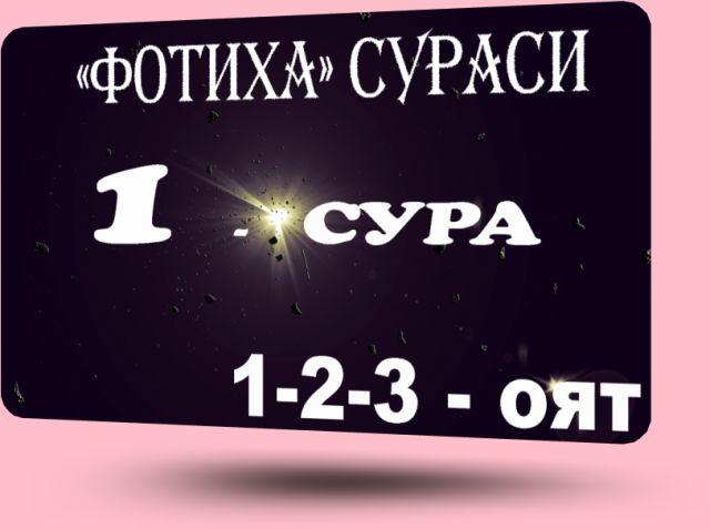 ФОТИХА СУРАСИ MP3 СКАЧАТЬ БЕСПЛАТНО