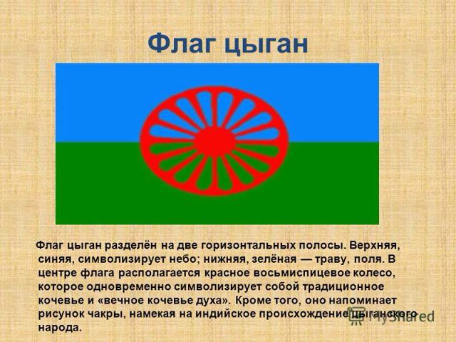 фото цыганский флаг