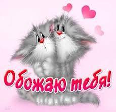 обожаю тебя картинка