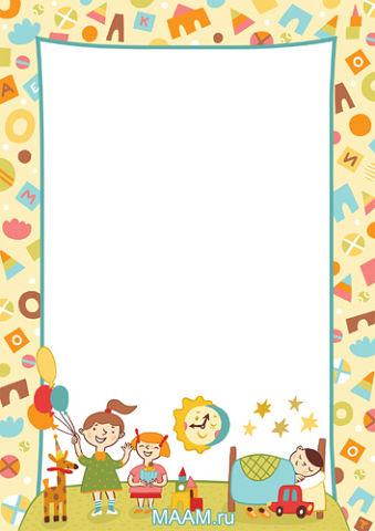 Рамки Для Оформления Текста Детские Картинки