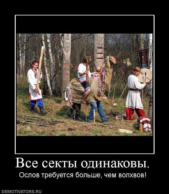 самом демотиватор про секту свадьбе по-татарски могут