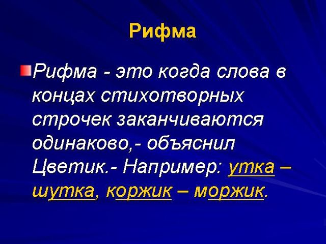 Рифма Слову Шлюха