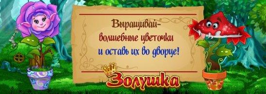 Дипломная работа курсовая по бухучету Вырасти волшебные цветочки и оставь их во дворце Хочешь >>> odnoklassniki ru game 199690752 game ref id screenshot
