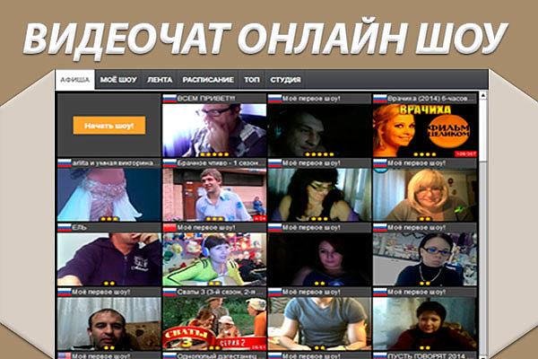 Видео чаты онлайн трансляции фото 54-822