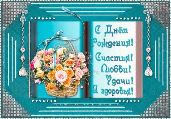 На чувашском языке поздравления с днем рождения