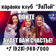 ЗаПой Караоке-клуб