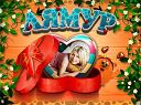 А вот и я в Лямуррр! http://odnoklassniki.ru/game/1108407296