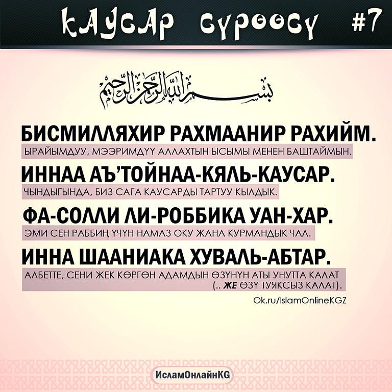 КУРАН ФАТИХА СУРОСУ МР3 СКАЧАТЬ БЕСПЛАТНО