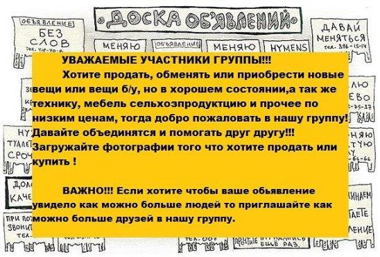50fe673b1614 КУПЛЮ, ПРОДАМ, МЕНЯЮ, г. ДОНДУШЕНь   OK.RU
