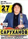 27 марта  - Курск