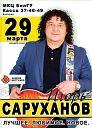 29 марта - Белгород
