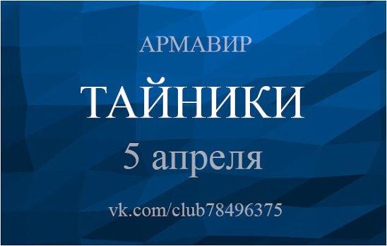 ead33e4ac659 Армавирчик.рф - пожалуй самая удобная доска бесплатных объявлений в ...
