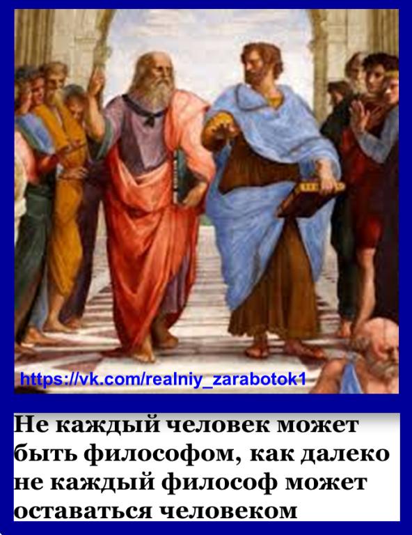 Не каждый человек может быть философом, как далеко не каждый философ может  оставаться человеком 1748859d1fd