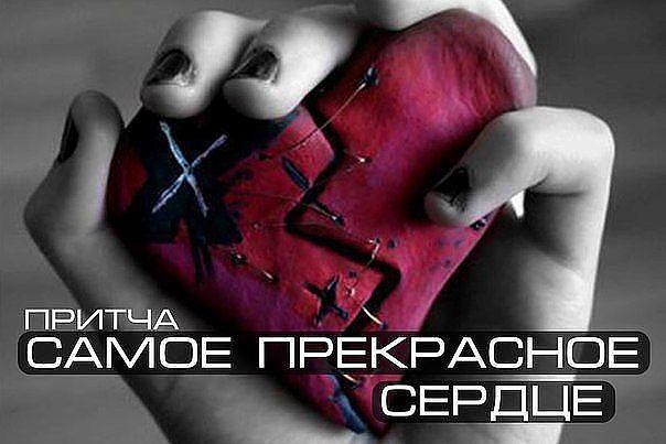"""Притча """"Самое Прекрасное Сердце"""""""