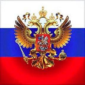 Картинки по запросу флаг и герб россии