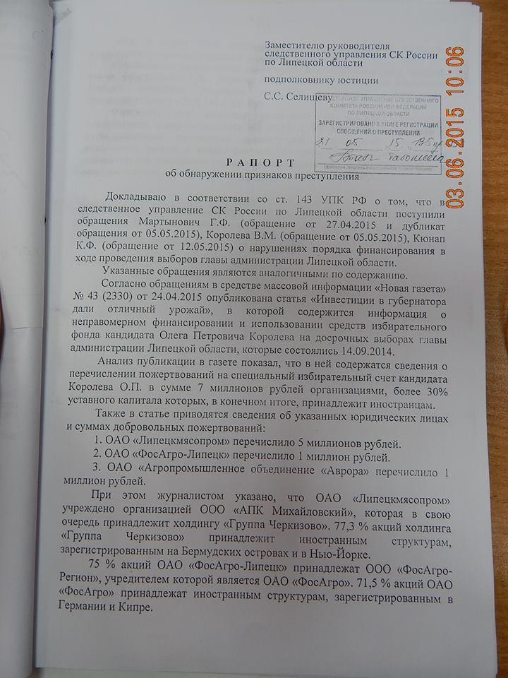 Оказывается у Олега Петровича рыльце в пушку  В отношении губернатора возбуждено контрольное производство по фактам финансирования его избирательной компании по выборам в губернаторы на сумму 7 млн р из
