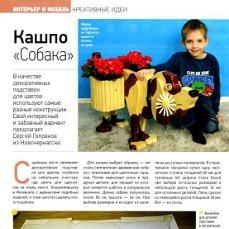 Mail ru py знакомства 5