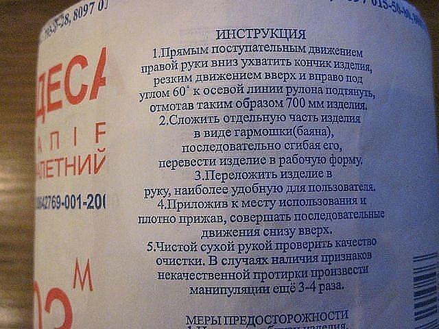 Инструкция по использованию туалетной бумаги bigmir)net.