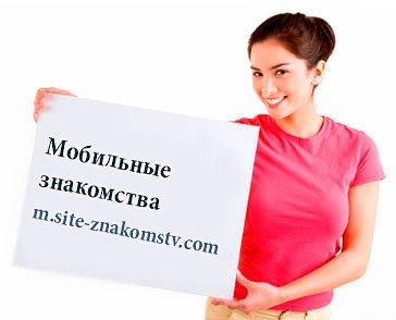 Знакомства сайт мобильний