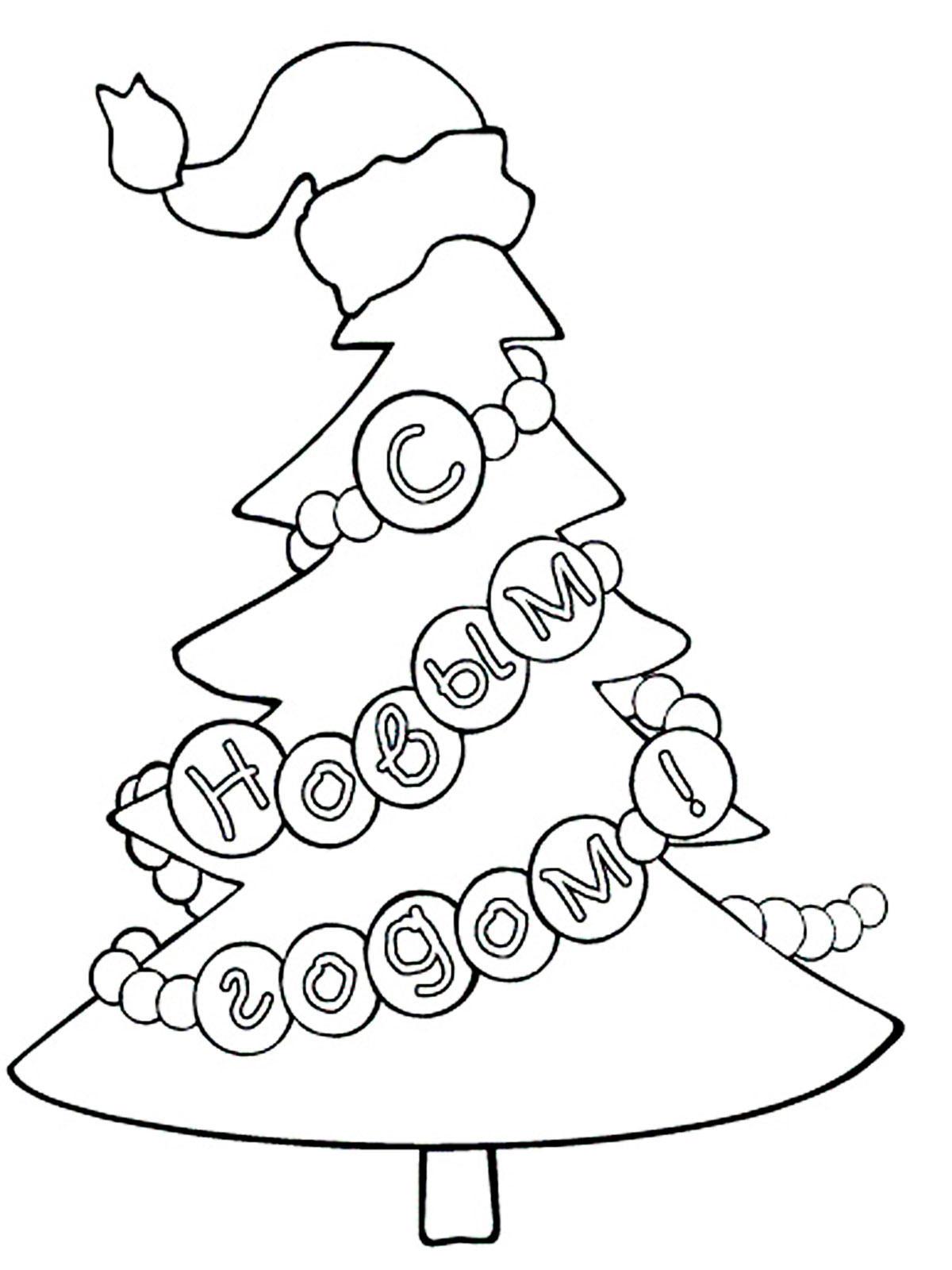 Именинником, картинки елки на новый год раскраски