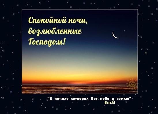христианские картинки спокойной ночи
