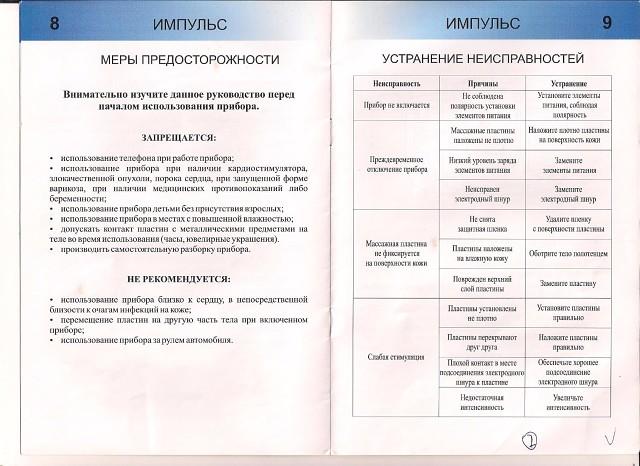 digital therapy machine st-688 инструкция на русском читать