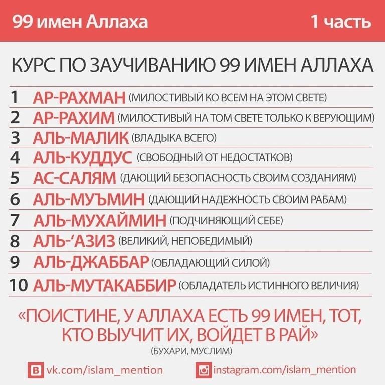 99 ИМЁН АЛЛАХА НАШИД СКАЧАТЬ БЕСПЛАТНО