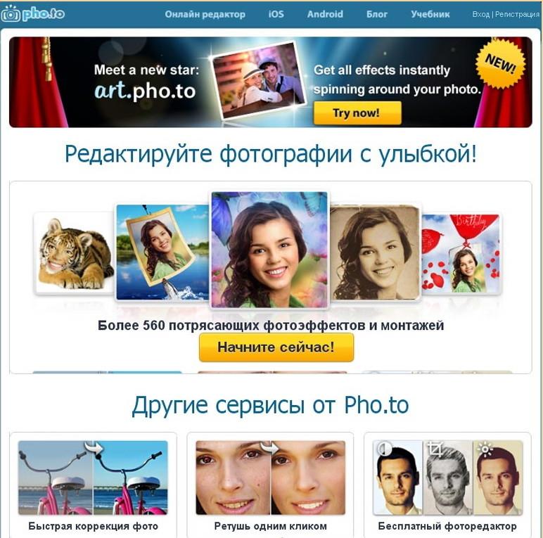 Фотошоп скачать с эффектами на русском бесплатно