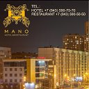 Hotel and  Restaurant Mano