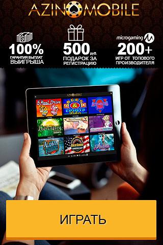 www azino mobile com