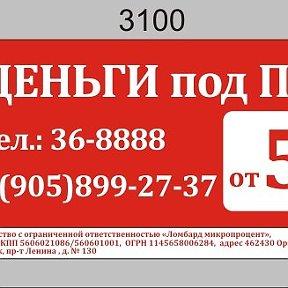 Орск автоломбарды автосалон остров москва