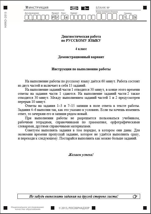 Бсо по русскому языку 2 класс