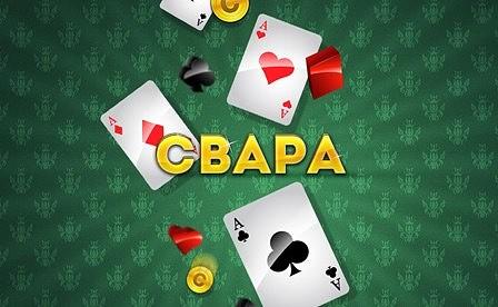 Храп карточная игра играть онлайн