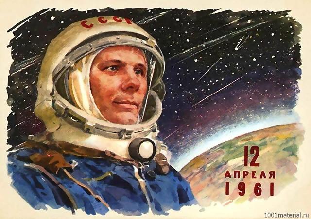 Поздравляю вас с Днём космонавтики!
