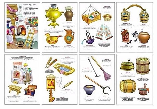 Картинки по запросу картинки по теме быт для детей
